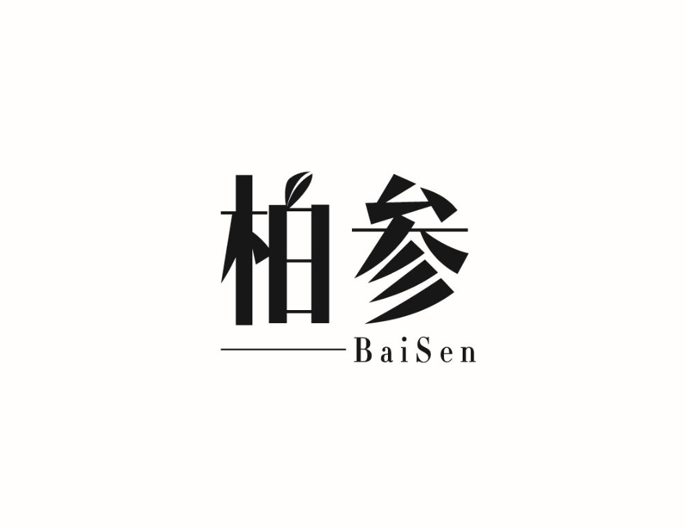 柏参 Baishen