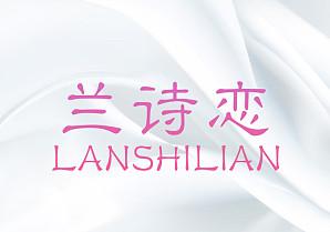 图片 兰诗恋 LANSHILIAN
