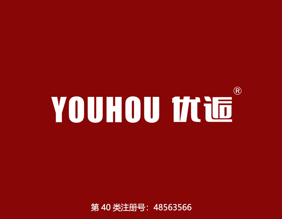 优逅Youhou
